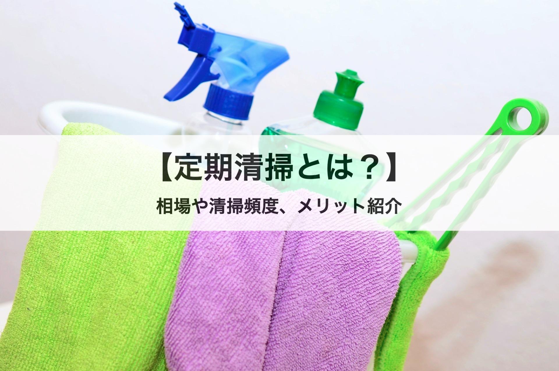 定期清掃とは?料金相場や清掃頻度、メリットについても紹介します!