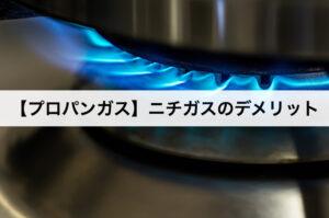 ニチガスのプロパンガス(LPガス)デメリット