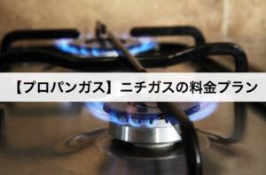 ニチガスのプロパンガス(LPガス)料金プラン 関東平均と比べて安いの?