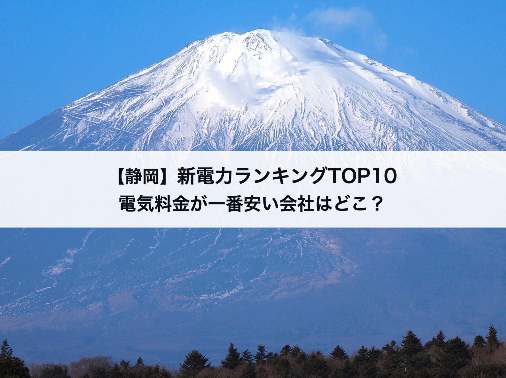 【静岡県】新電力会社おすすめランキングTOP10|中部・東京電力と比較して安い電力会社はどこ?
