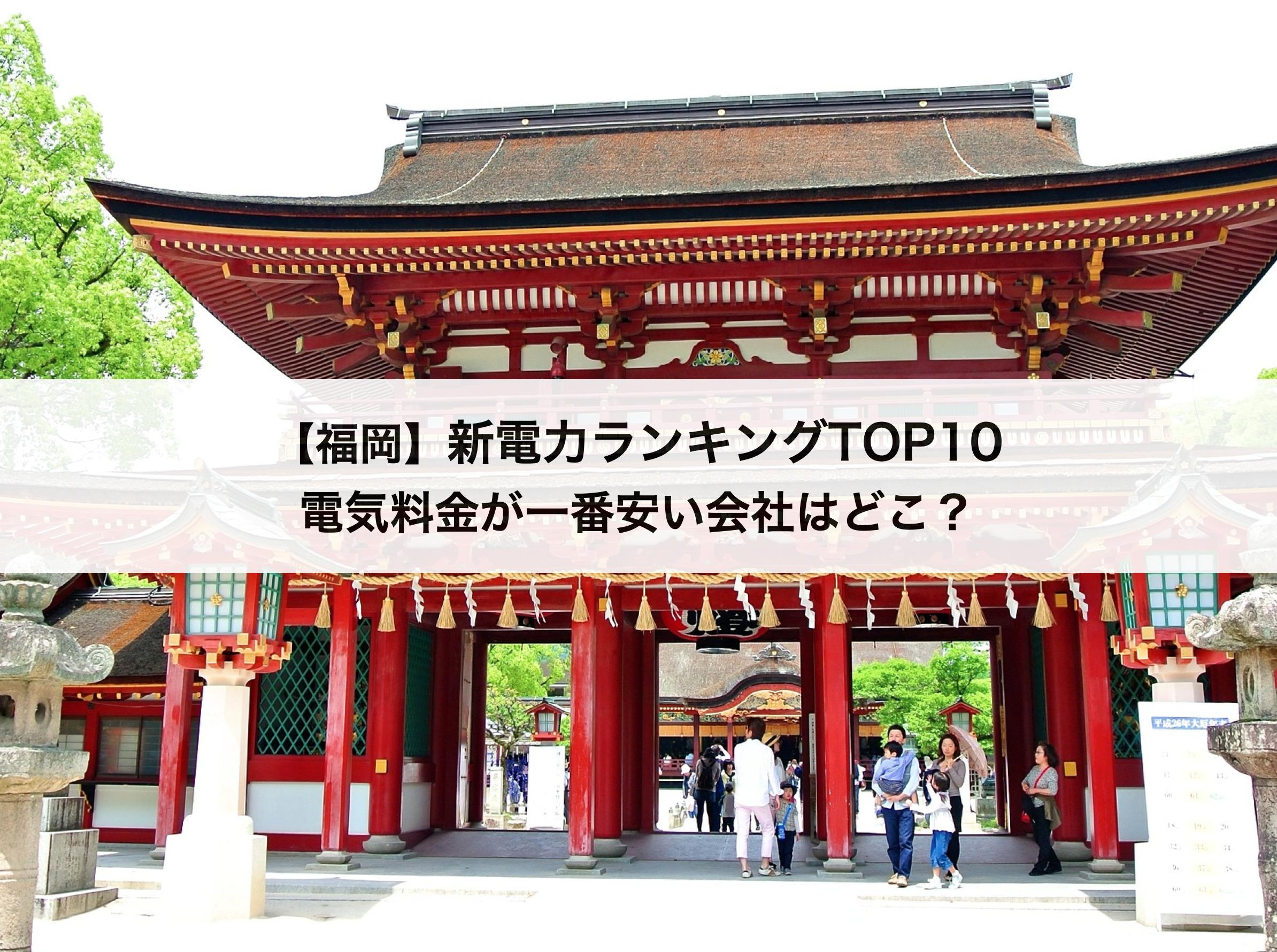 【福岡県】新電力会社おすすめランキングTOP10|九州電力と比較してお得で安い電力会社をパターン別に紹介!