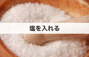 ボウフラ対策⑤ 塩を入れる