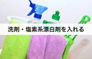 ボウフラ対策③ 洗剤・塩素系漂白剤(ハイター)を入れる