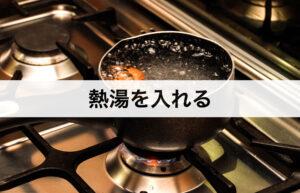 ボウフラ対策⑦ 熱湯を入れる