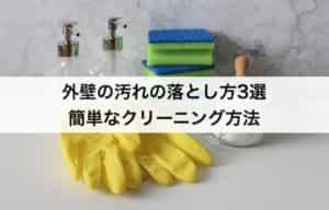 外壁の汚れの落とし方3選|簡単なクリーニング方法