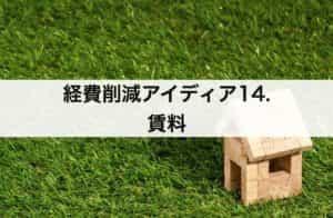 経費削減アイディア14. 賃料