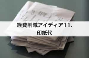 経費削減アイディア11. 印紙代