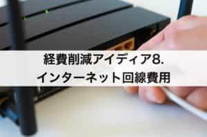 経費削減アイディア8. インターネット回線費用