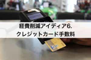 経費削減アイディア6. クレジットカード手数料