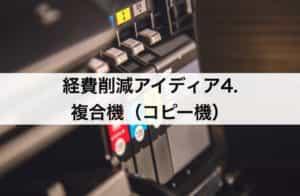 経費削減アイディア4. 複合機(コピー機)