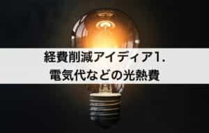 経費削減アイディア1. 電気代などの光熱費