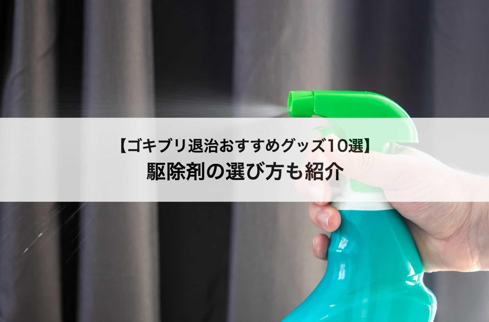 今すぐゴキブリ退治ができるおすすめ人気グッズ10選!駆除剤の選び方も紹介します!