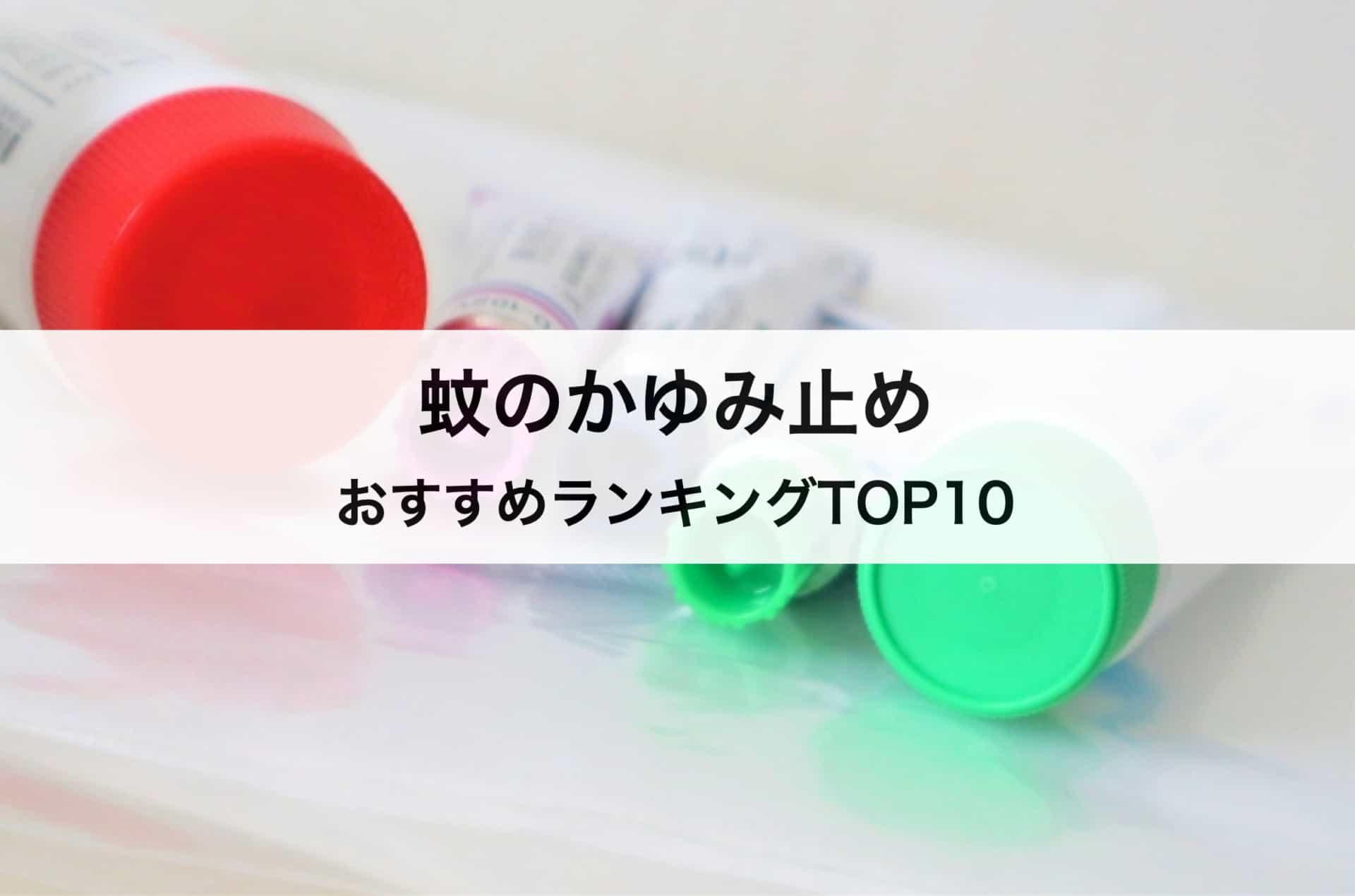 蚊のかゆみ止めおすすめランキングTOP10|かゆみを抑える人気商品を大公開!