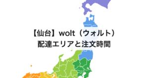 【仙台】wolt(ウォルト)の配達エリアと注文時間