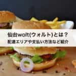【仙台】wolt(ウォルト)とは?デリバリーの配達エリアや支払い方法なども紹介します!