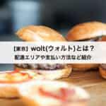 【東京】wolt(ウォルト)とは?デリバリーの配達エリアや支払い方法なども紹介します!
