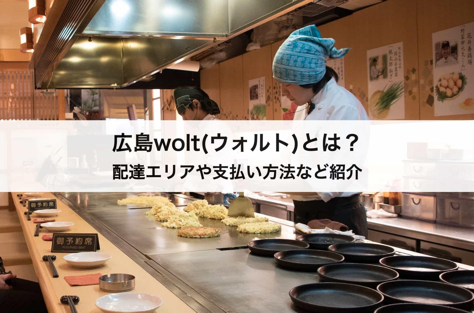 【広島】Wolt(ウォルト)とは?デリバリーの配達エリアや支払い方法なども紹介します!