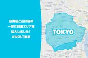 wolt東京配達エリア