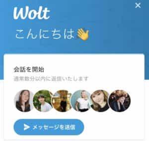 wolt(ウォルト)のカスタマーサポート