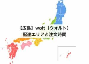 【広島】Wolt(ウォルト)の配達エリアと注文時間