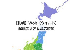 【札幌】wolt(ウォルト)の配達エリアと注文時間