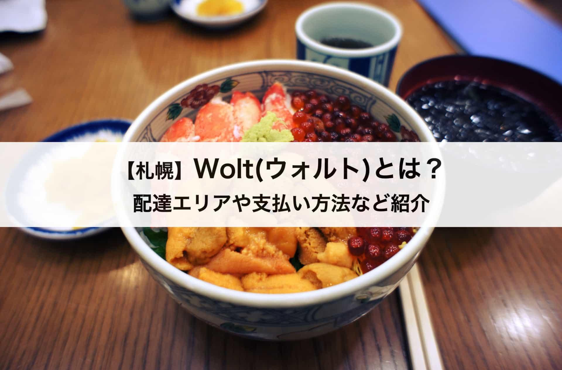 【札幌】Wolt(ウォルト)とは?デリバリーの配達エリアや支払い方法なども紹介します!