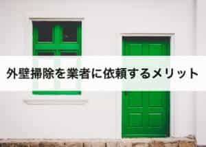 外壁掃除を業者に依頼するメリット