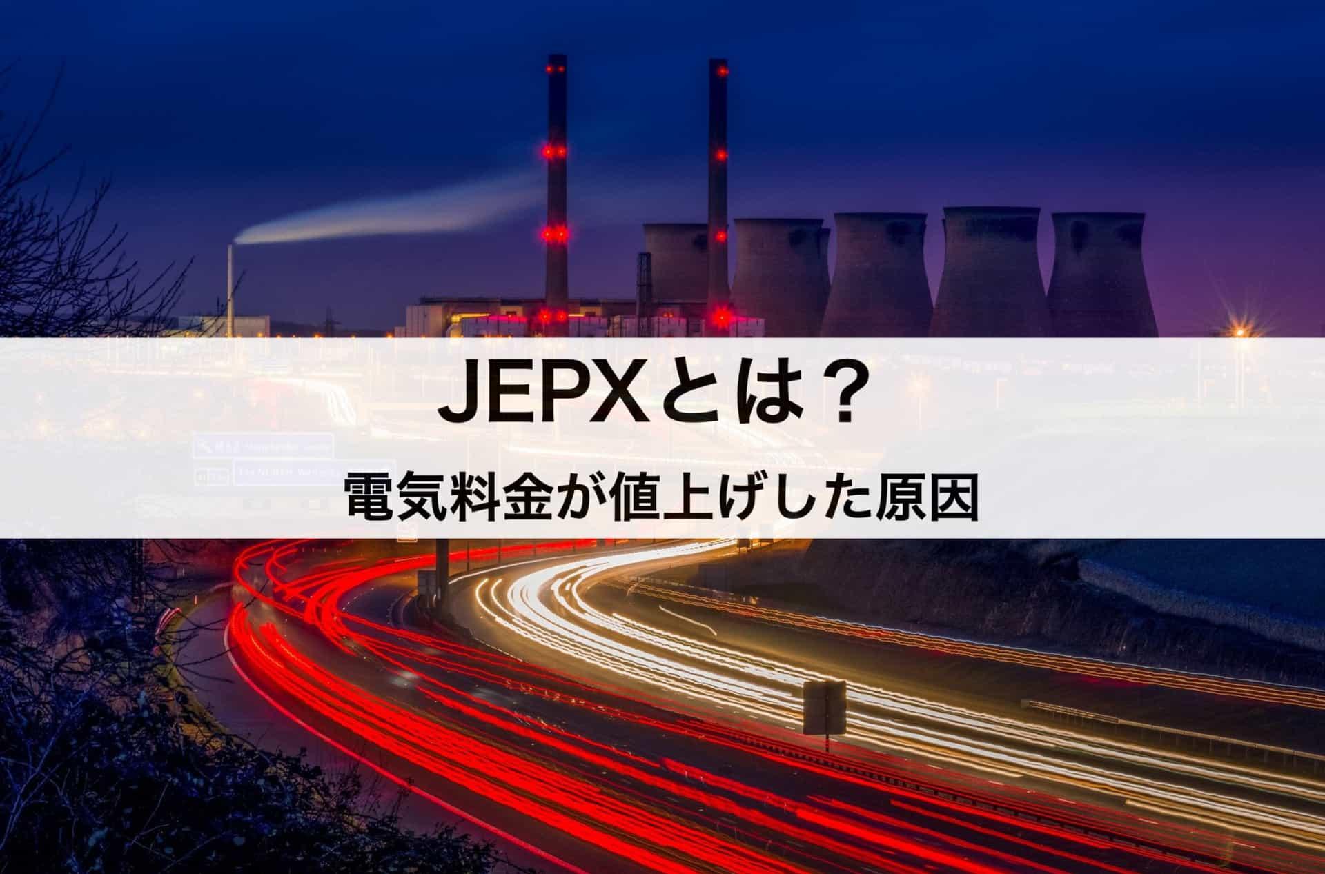 JEPX(日本卸電力取引所)とは?電気料金が値上げした原因をわかりやすく解説します!