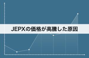 JEPXの価格が高騰した原因