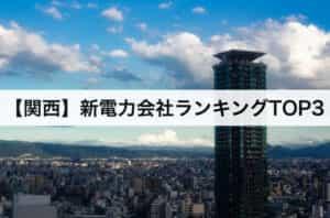 【関西】新電力会社ランキングTOP3|関西電力との電気料金比較