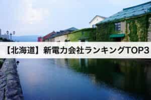 【北海道】新電力会社ランキングTOP3|北海道電力との電気料金比較