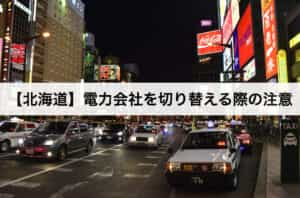 【北海道】電力会社を切り替える際の注意点