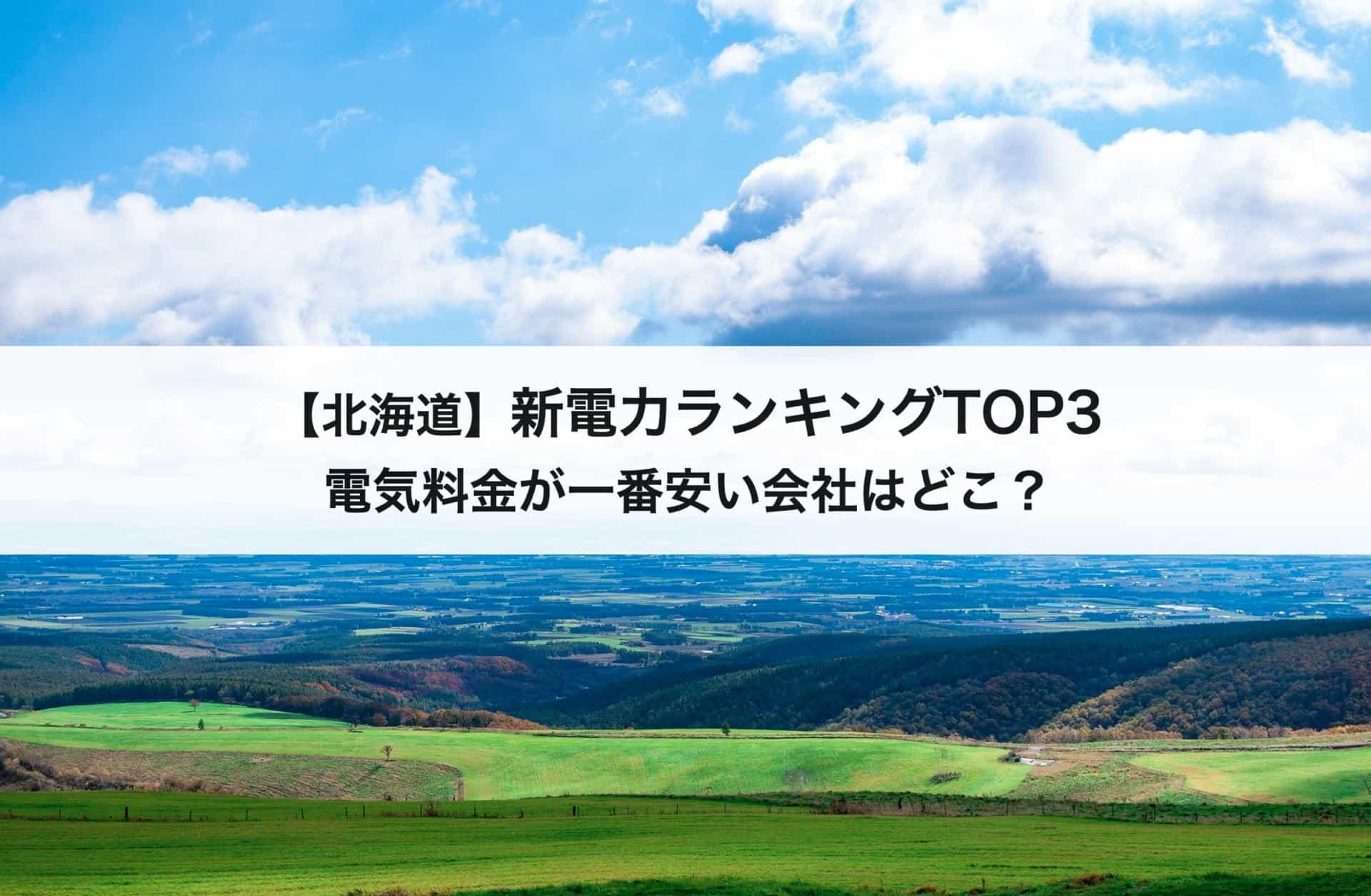 【北海道】新電力会社おすすめランキングTOP3|電気料金が一番安い会社はどこ?