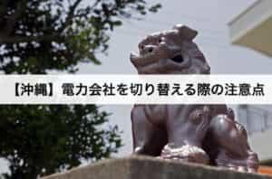 【沖縄県】電力会社を切り替える際の注意点