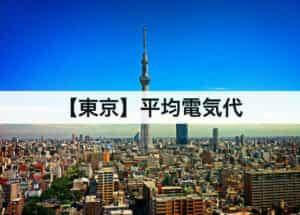 【東京】平均電気代|一人暮らしからファミリー層