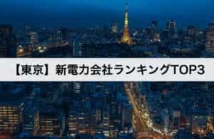 【東京】新電力会社ランキングTOP3|東京電力との電気料金比較