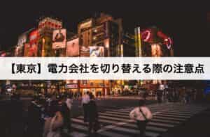 【東京】電力会社を切り替える際の注意点