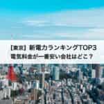 【東京】新電力会社おすすめランキングTOP3|電気料金が一番安い会社はどこ?