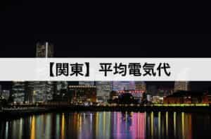 【関東】平均電気代|一人暮らしからファミリー層