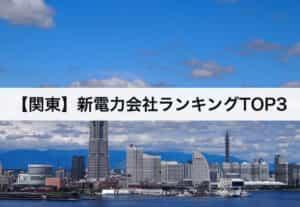 【関東】新電力会社ランキングTOP3|東京電力との電気料金比較