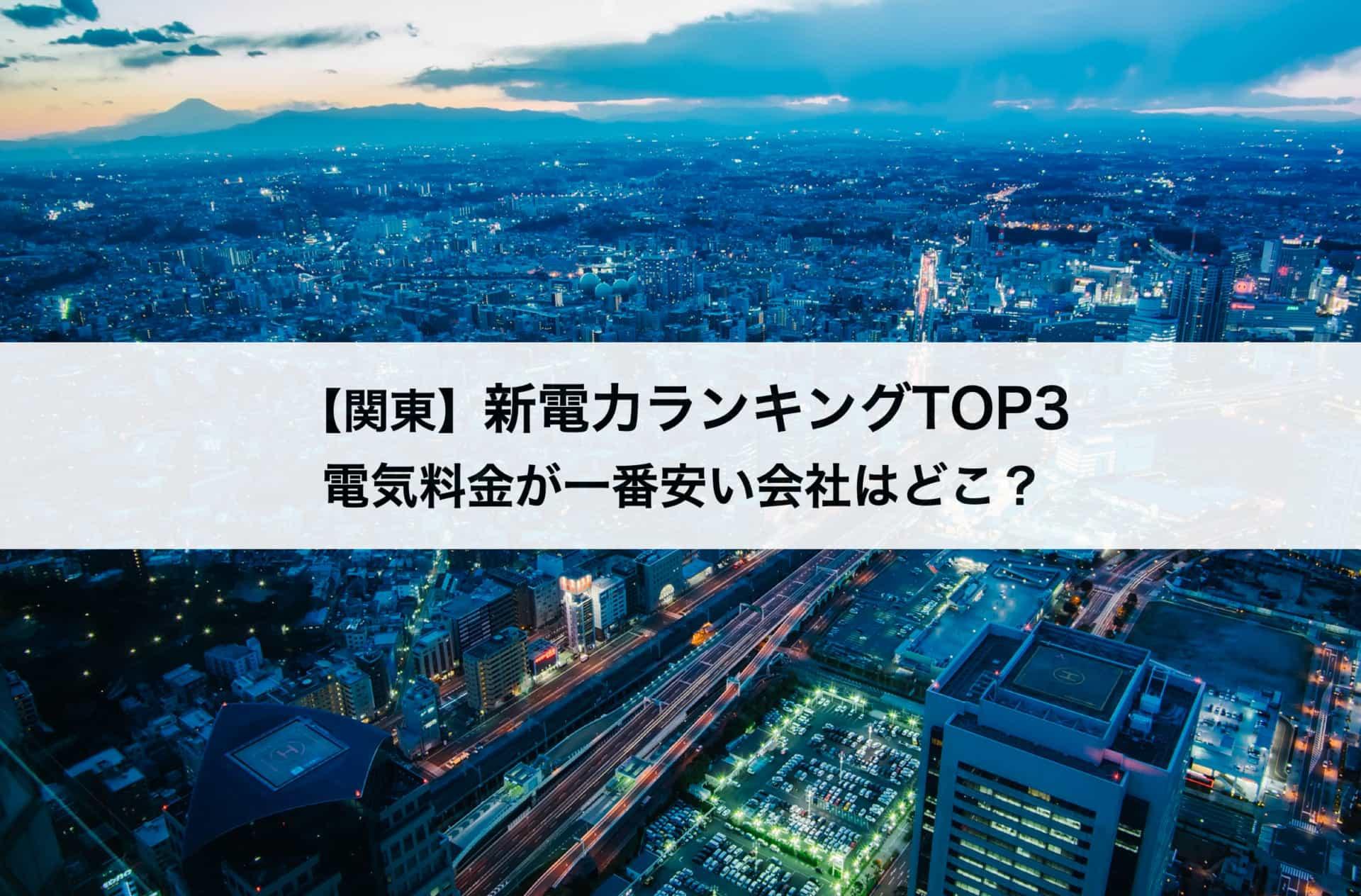 【関東】新電力会社おすすめランキングTOP3|電気料金が一番安い会社はどこ?