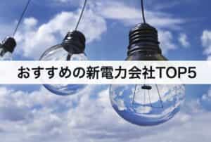 おすすめの新電力会社TOP5
