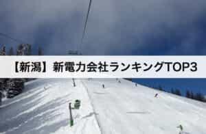 【新潟】新電力会社ランキングTOP3|東北電力との電気料金比較