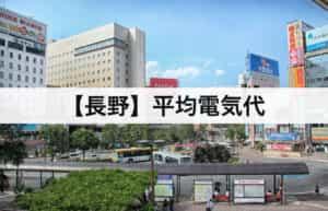 【長野県】平均電気代|一人暮らしからファミリー層