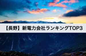 【長野県】新電力会社ランキングTOP3|中部電力との電気料金比較