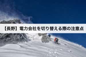 【長野県】電力会社を切り替える際の注意点