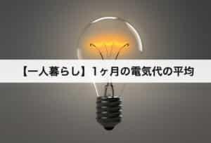 【一人暮らし】1ヶ月の電気代の平均はどのくらい?