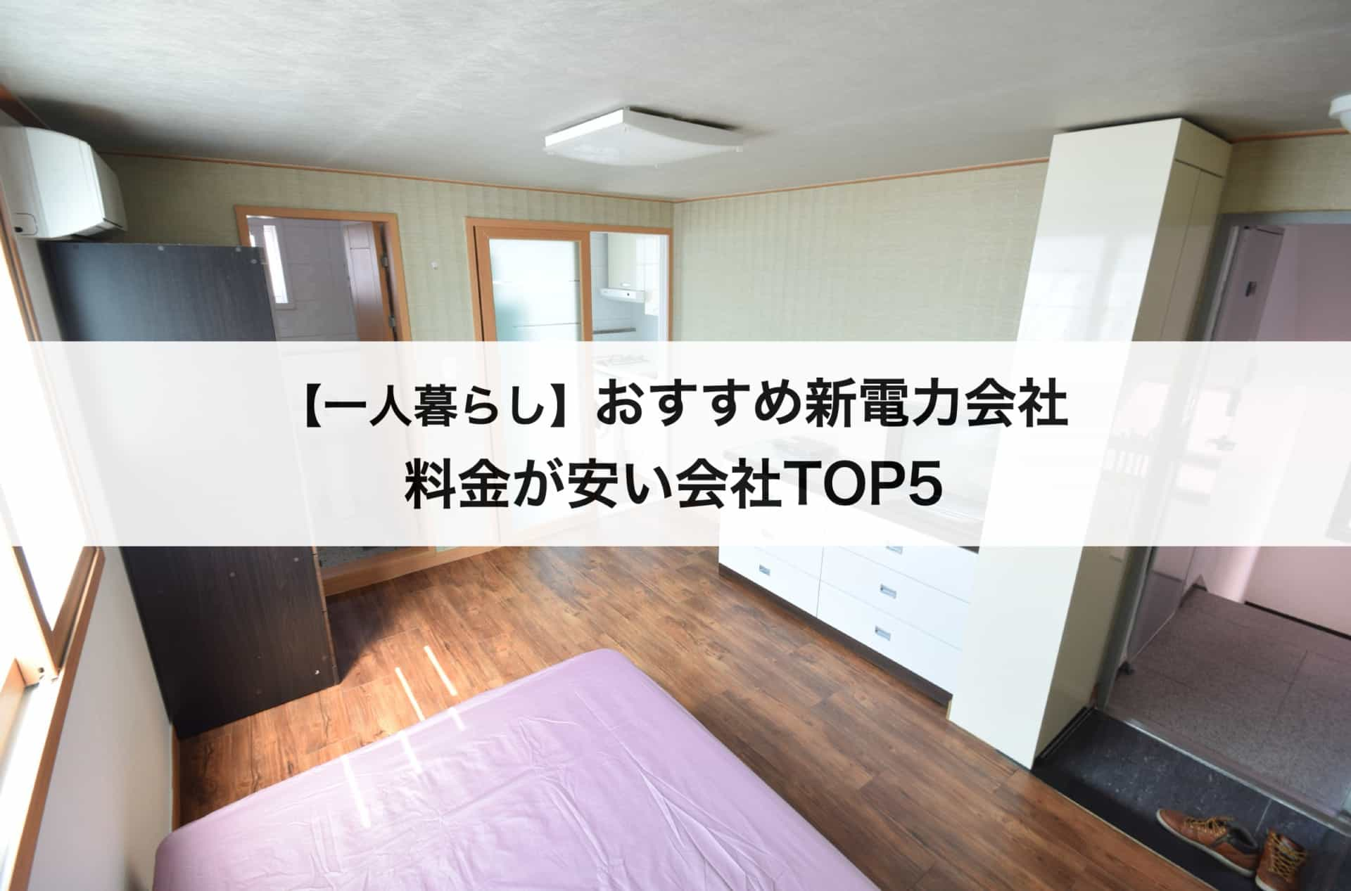 【一人暮らし】新電力会社おすすめランキングTOP5|料金が安い会社を大公開!