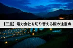 【三重県】電力会社を切り替える際の注意点