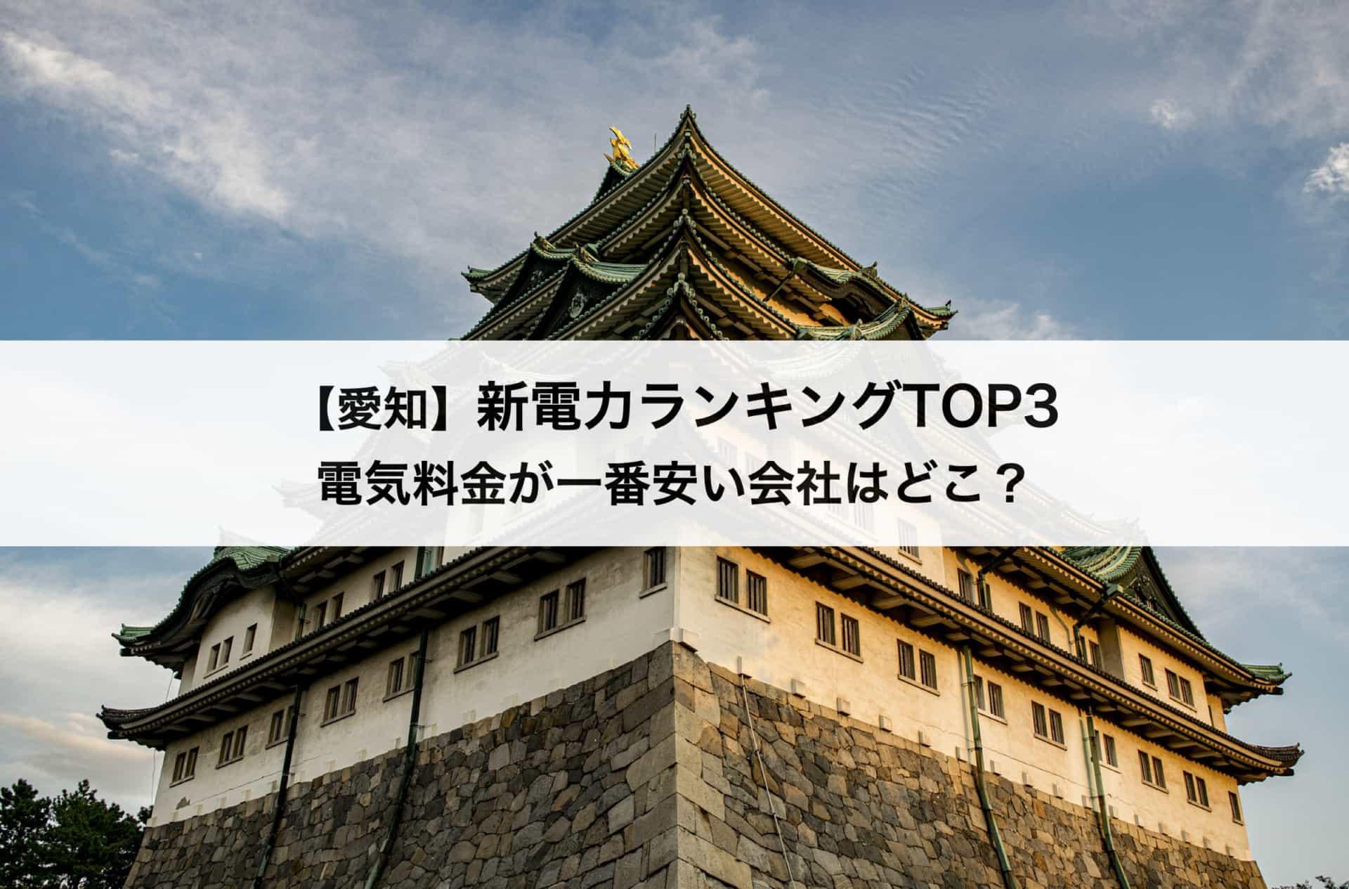 【愛知県】新電力会社おすすめランキングTOP3|電気料金が一番安い会社はどこ?